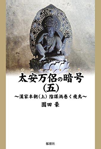 太安万侶の暗号(五) ~漢家本朝(上)陰謀渦巻く飛鳥~