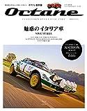 オクタン日本版 Vol.18 (2017-06-05) [雑誌]