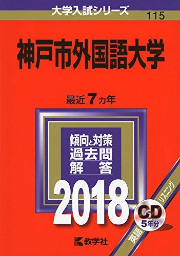 神戸市外国語大学 (2018年版大学入試シリーズ)