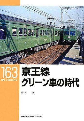 京王線 グリーン車の時代〔RM LIBRARY 163〕