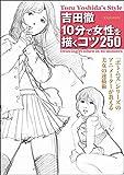 吉田徹10分で女性を描くコツ250