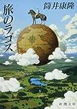 旅のラゴス (新潮文庫)