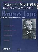 ブルーノ・タウト研究―ロマン主義から表現主義へ 世紀転換期ドイツのモダニズムと神秘主義