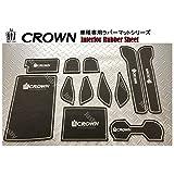 210系 現行クラウン(CROWN)専用 インテリアラバーマット/ドアポケットマット 蓄光タイプ トヨタ TOYOTA