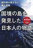 「国境の島を発見した日本人の物語」藤岡信勝