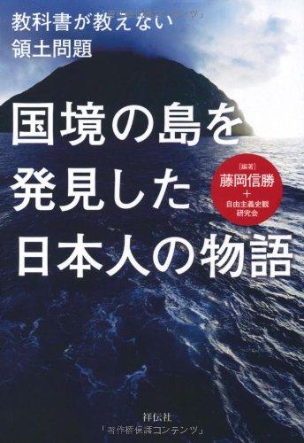 国境の島を発見した日本人の物語の詳細を見る