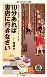 「10分あれば書店に行きなさい」齋藤 孝