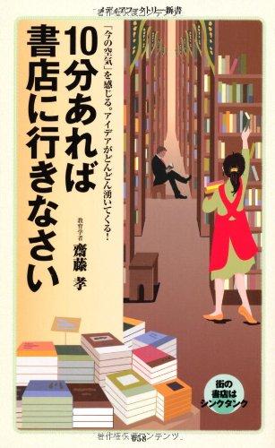 10分あれば書店に行きなさい (メディアファクトリー新書)