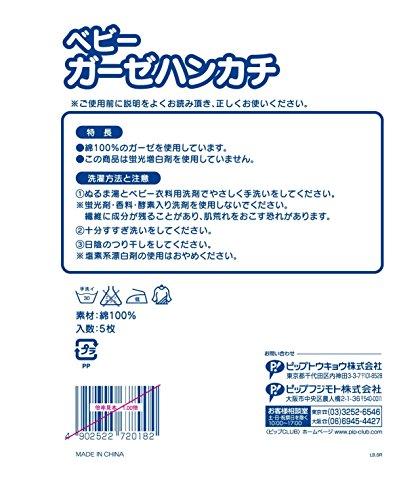 ピップベビー 無蛍光 ベビーガーゼハンカチ(5枚入(30cm*30cm))