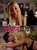 恋人はセックス依存症 (字幕版)
