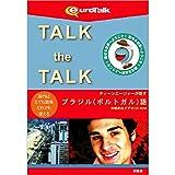インフィニシス Talk the Talk ティーンエージャーが話すブラジル語