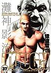 TOUGH 37 (ヤングジャンプコミックス)