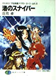 渚のスナイパー―それゆけ!宇宙戦艦ヤマモト・ヨーコ〈opt.6〉 (富士見ファンタジア文庫)