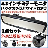 外突法規基準対応角型カメラ 4.3インチ ミラーモニターとシンプル角型バックカメラ 埋込可能な丸型サイドカメラセット 【保証期間6ヶ月】