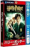 超字幕/ハリー・ポッターと秘密の部屋 (USBメモリ版)