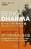 ビーイング・ダルマ (上)— 自由に生きるためのブッダの教え