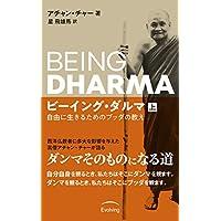 ビーイング・ダルマ (上)― 自由に生きるためのブッダの教え