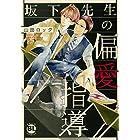 坂下先生の偏愛指導 (Daito Comics BLシリーズ)