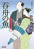 呑舟の魚: ふろしき同心御用帳(六) (光文社時代小説文庫)