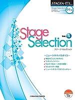 STAGEA・EL ステージ・セレクション(中級~上級)Vol.4 ~ニュー・シネマ・パラダイス~