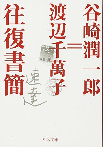 谷崎潤一郎=渡辺千萬子往復書簡 (中公文庫)の詳細を見る