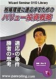 DVD 相場環境に適応するためのバリュー投資戦略 (<DVD>)