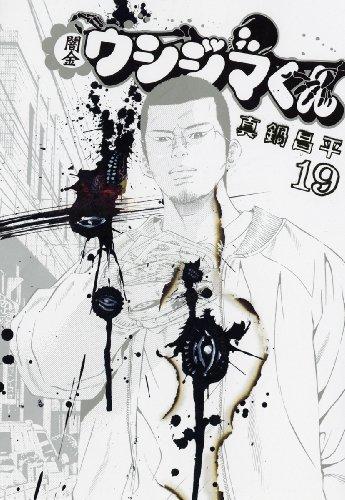 闇金ウシジマくん 19 (ビッグコミックス)の詳細を見る
