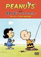 PEANUTS スヌーピー ショートアニメ チャーリー・ブラウンのたこあげ(No strings attached) [DVD]