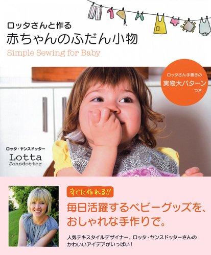 ロッタさんと作る 赤ちゃんのふだん小物の詳細を見る