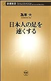 日本人の足を速くする(新潮新書)