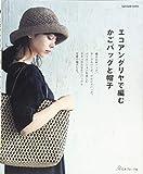 エコアンダリヤで編む かごバッグと帽子 (Let's Knit series) 画像