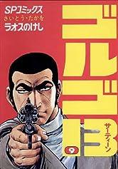 ゴルゴ13(9) (ビッグコミックス)