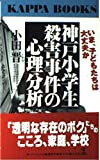 神戸小学生殺害事件の心理分析―いま、子どもたちは大丈夫か (カッパ・ブックス)