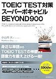 TOEIC TEST対策スーパーボキャビルBEYOND900