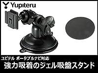 YPF857si 対応 モニタースタンド ジェル吸盤 取付タイプ OP-CU80 OP-CU85 OP-CU95 代用品 YERA/MOGGY/drivenavi/Yupiteru