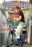 華麗なる食卓 45 (ヤングジャンプコミックス)