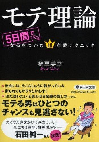 石田純一 モテ理論 (PHP文庫)