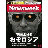 週刊ニューズウィーク日本版 「特集:中国よりもおそロシア」〈2018年7月3日号〉 [雑誌]