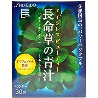 【3個】資生堂 長命草の青汁 パウダー 3g×30包x3個(4901872672509)