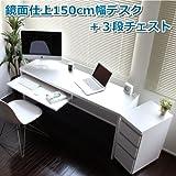 パソコン デスク チェスト 鏡面 150cm 幅 2点セット シルバー&ホワイト JS123SWT