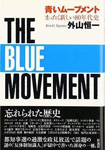 青いムーブメント―まったく新しい80年代史の詳細を見る