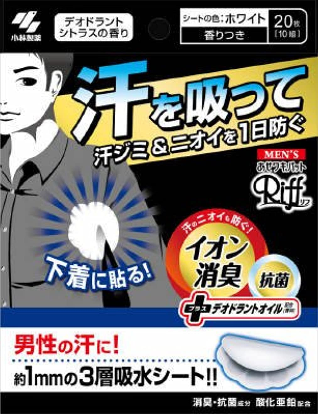 に頼る衣類マイナーメンズあせワキパット リフ ホワイト 20枚【3個セット】