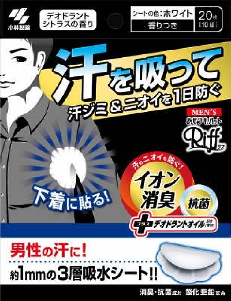 エコー埋める膜メンズあせワキパット リフ ホワイト 20枚【3個セット】