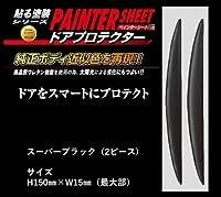 HASEPRO(ハセプロ)《2ピースセット》 貼る塗装シリーズ ドアプロテクターペインターシート (スーパーブラック)