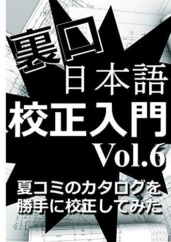 裏口 日本語 校正入門 Vol.6: 夏コミのカタログを勝手に校正してみた