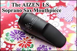 AIZEN / SS LSモデル アイゼン ソプラノサックス用 マウスピース(6)