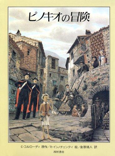 ピノキオの冒険の詳細を見る