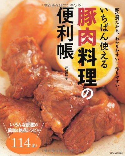 いちばん使える 豚肉料理の便利帳 (タツミムック)の詳細を見る