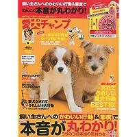 愛犬チャンプ(Aiken Champ) 2010年 06月号 [雑誌]