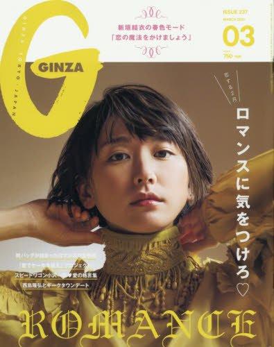 GINZA(ギンザ) 2017年 3 月号[ロマンスに気をつけろ]の詳細を見る